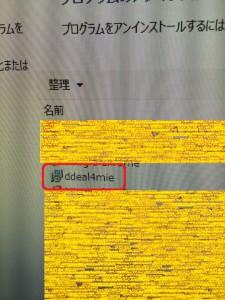 消えないソフト「ddeal4mie」